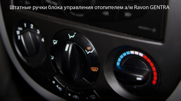 Ruchki_Daewoo_Gentra1_1280x720_BYLO_.png